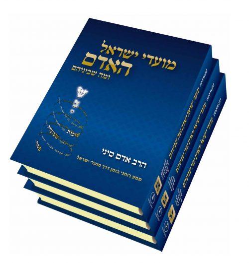 2מועדי ישראל דמי